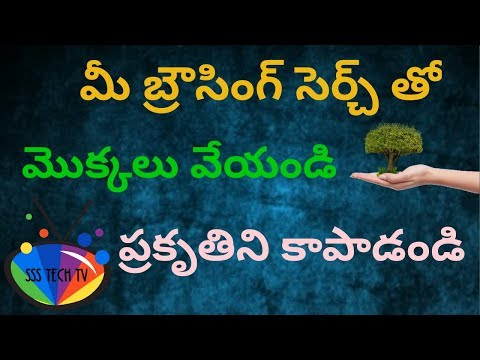 Plant Trees With Your Web Search In Ecosia Browser  In Mobile Telugu | By SSS Tech TV