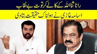 Rana Sanaullah k kaly kartoot be naqab ... Usama Ghazi ny holnak kahani bata di - Khabar Gaam