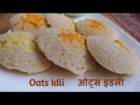 ओट्स इडली || Instant healthy Oats Idli recipe from Swapna's cookbook