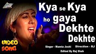 Wo Khuda ho Gaya Dekhte Dekhte ||Singer Mamta Joshi ||  Raj Shah Production ll Raju shah