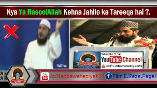 Kya Ya Rasoolallah Kehna Jahilo Ka Tareeqa Hai ? By Hafiz Ehsan Qadiri