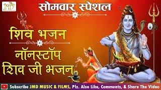 सोमवार भक्ति : शिव भजन : नॉनस्टॉप शिव भजन : शिव शंकर भजन : Nonstop Bholenath Bhajan