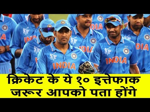 cricket world record history : top 10 cricket coincident definitely you don't know