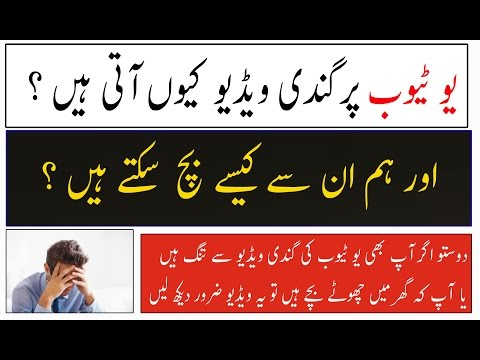 How to Block Adult Content on YouTube On Android Mobile Urdu/Hindi