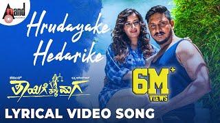 Thayige Thakka Maga | Hrudayake Hedarike Lyrical Video 2018 | #sanjithhegde | #judahsandhy