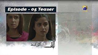 ALIF - Episode 05 Teaser - 26th Oct 2019 - HAR PAL GEO