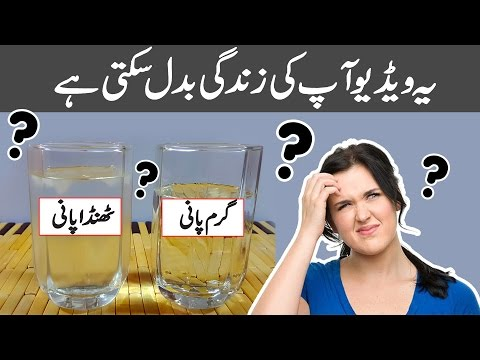 Warm Water vs Cold Water Which is Better for Health Tips in Urdu & Hindi with Memoona Muslima