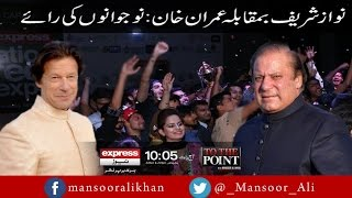 Imran Vs Nawaz | What Young Girls & Guys Think? To The Point 19 May 2017 - Express News