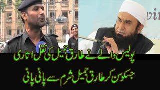 molana tariq jameel ki copy karne wal police man