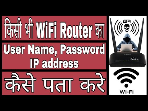 How to Find Any WiFi Router user name, password and IP address || without root (2018)
