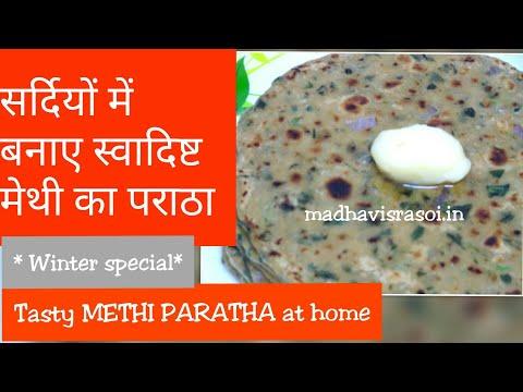METHI KA PARATHA | सर्दियों में खाएँ स्वादिष्ट मेथी का पराठा | Madhavi's Rasoi