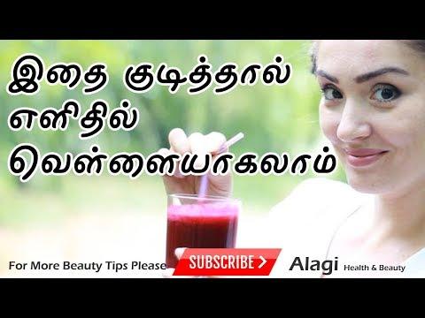 How to Get White Skin in Tamil | Mugam vellaiyaga mara Tips | முகம் வெள்ளையாக | Tamil Beauty Tips