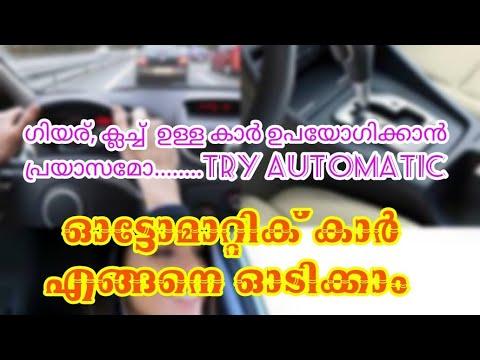 Automatic Car Driving Tutorial part 1 എങ്ങനെ ഒരു ഓട്ടോമാറ്റിക് കാർ ഓടിക്കാം