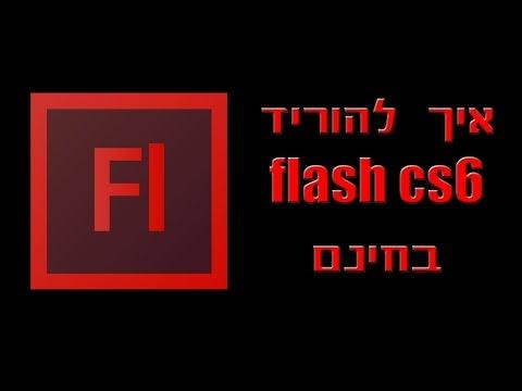 איך להוריד adobe flash cs6 בחינם גרסא מלאה