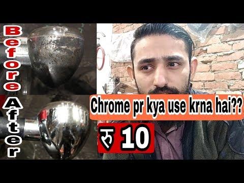 How to maintain chrome parts from rust (निकिल के समान को कैसे साफ़ करै)