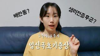 임신극초기증상🤰 배란통? 생리전증후군? 임테기, 산부인과, 작은아기집, 임신확인증