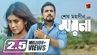Moyna | by Sheikh Mohsin | Album Moyna | Official Music Video