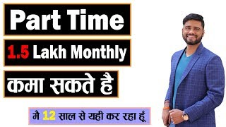 Guaranteed 1,50,000 Monthly Part Time Job || Best Opportunity For Students - Part Time Earning