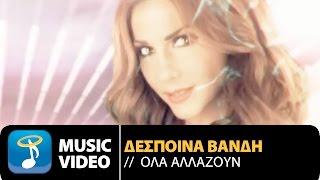 Δέσποινα Βανδή - Όλα Αλλάζουν | Despina Vandi-Ola Allazoun | Official Video Clip HD