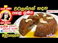 Download  Sri lankan watalappan(easy method)(English Sub) by Apé Amma වටලප්පන් පහසු ක්රමයට MP3,3GP,MP4