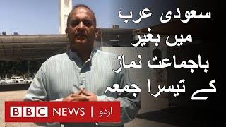 Coronavirus: Lock down and Jummah Prayers in Saudi Arabia - BBCURDU