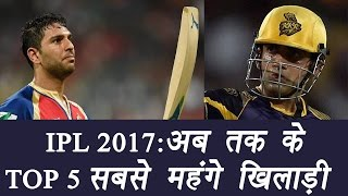 IPL 2017:Yuvraj and Gautam Gambhir in Top 5 most expensive players in IPL history वनइंडिया हिन्दी