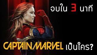 Download จบภายใน 3 นาที Captain Marvel (กัปตัน มาร์เวล) คือใคร? Video