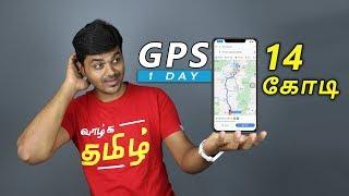 உண்மையில் GPS இலவசமா ? ஒரு நாளுக்கு 14கோடி  | (Google Maps )