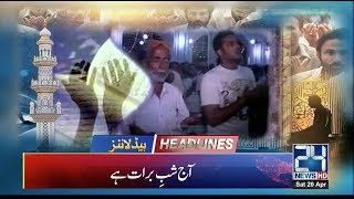 News Headlines | 4:00pm | 20 April 2019 | 24 News HD