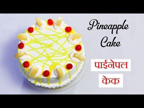 Pineapple Cake Recipe In Hindi Tips Tricks of Homemade Eggless Cake Tutorial