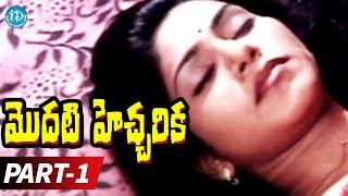 Modati Hecharika Full Movie Part 1 || Keerthana, Karigalam, Manivannan