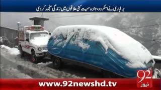BreakingNews: Skardu, Hunza me barfbari se traffic block 11-02-2016 - 92NewsHD