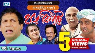 Harkipte | Episode 76-80 | Bangla Comedy Natok | Mosharaf Karim | Chanchal | Shamim Jaman