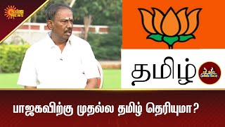 பாஜகவிற்கு முதல்ல தமிழ் தெரியுமா?   Nellai Kannan   Thiruvalluvar   5 Mins   Tamil News   Sun News