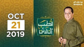 Qutb Online | Bilal Qutb | SAMAA TV | 21 October 2019