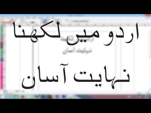 Inpage mein urdu likhny ka asaan Tareeqa