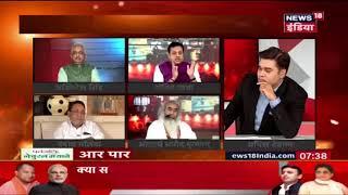 आचार्य प्रमोद कृष्णम : PM Modi को जान से मरने की धमकी पर BJP राजनीति कर रही है | Aar Paar