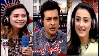 """Momal Sheikh,Nimra & Faysal Qureshi Playing """"Kuch Kaha Kia"""" in Salam Zindagi"""