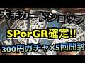 【ヴァンガード 】SPorGR確定の300円ガチャの中身【オリパ開封】