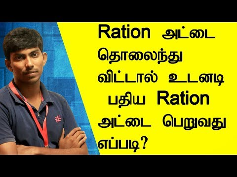 How To Get New Ration Card If Lost | TTG