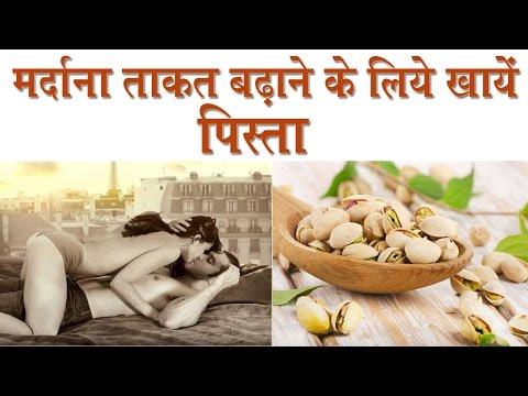 पिस्ता| Increase Your Sex Power By Pistachio |स्वास्थ्य सलाह । Health Advice
