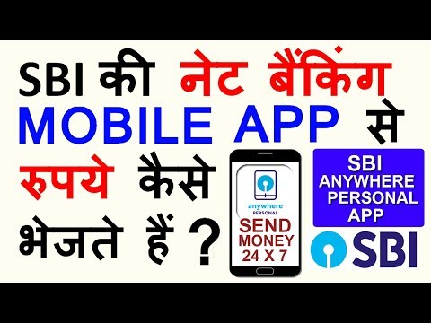 How to Transfer Money from SBI Anywhere App to other bank - Without Beneficiary - in Hindi (2017)