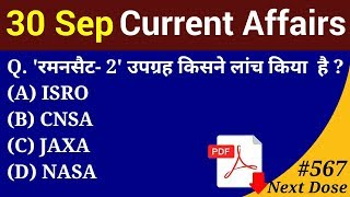 Next Dose #567 | 30 September 2019 Current Affairs | Daily Current Affairs | Current Affair in Hindi