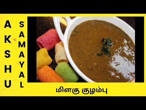 மிளகு குழம்பு - தமிழ் / Milagu Kuzhambu - Tamil