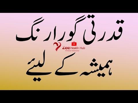 How to Get White Skin forever | Rang gora karne ke totky urdu