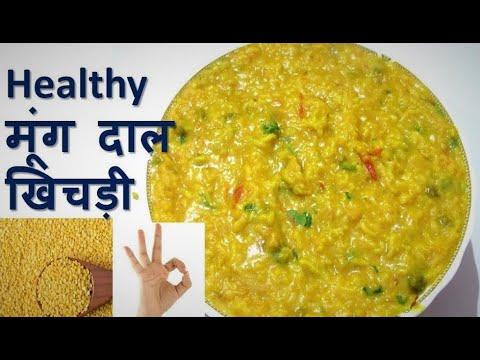 Dal Khichdi Recipe | हल्की फुल्की भूख के लिए बनाएं Healthy मूंग दाल खिचड़ी | Nutritive diet