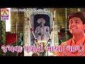 Jamva Padharo Bapa Thal By Praful Dave Jalaram Bapa Bhajan J