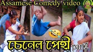 Channel pehi part 2  চেনেল পেহী  Assamese comedy video  HD Assam