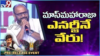 Director Vi Anand speech at Disco Raja Pre Release Event - TV9