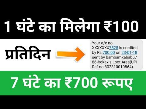 1 घंटे का मिलेगा ₹100 रूपए 7 घंटे काम करके कमाओ ₹700